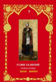 Благоверный князь Роман Рязанский