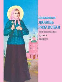 Блаженная Любовь Рязанская