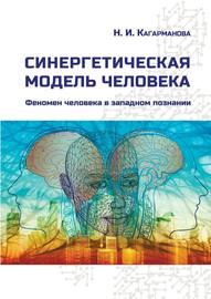 Синергетическая модель человека. Феномен человека в западном познании