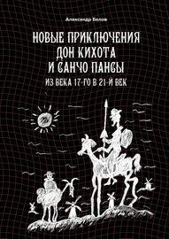Новые приключения Дон Кихота и Санчо Пансы. Из века 17-го в 21-й век