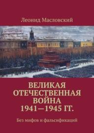 Великая Отечественная война 1941-1945 гг. Без мифов и фальсификаций