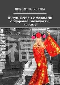 Цигун. Беседы с мадам Ли о здоровье, молодости, красоте. Цигун-упражнения здоровья и долголетия