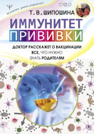 Иммунитет. Прививки