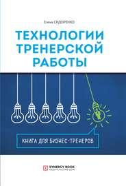 Технологии тренерской работы. Книга для бизнес-тренеров