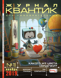 Квантик №11/2019