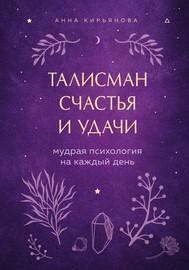 Книга Талисман счастья и удачи. Мудрая психология на каждый день
