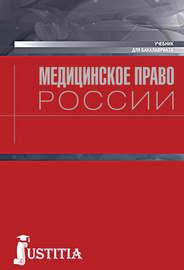Медицинское право России