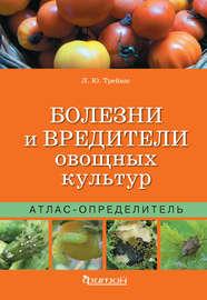 Болезни и вредители овощных культур