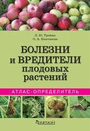 Болезни и вредители плодовых растений