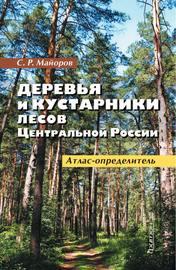 Деревья и кустарники лесов Центральной России