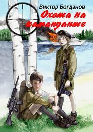 Охота на команданте