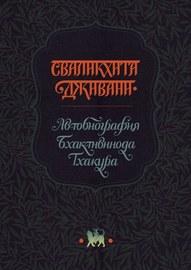 Сваликхита Дживани. Автобиография Бхактивинода Тхакура
