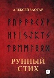 Книга Рунный стих