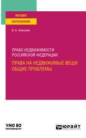 Право недвижимости Российской Федерации. Права на недвижимые вещи: общие проблемы. Учебное пособие для вузов