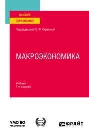 Макроэкономика 4-е изд., испр. и доп. Учебник для вузов