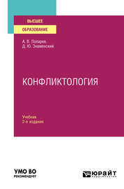 Конфликтология 2-е изд., испр. и доп. Учебник для вузов