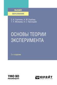 Основы теории эксперимента 2-е изд., испр. и доп. Учебное пособие для вузов