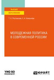 Молодежная политика в современной России. Учебное пособие для вузов