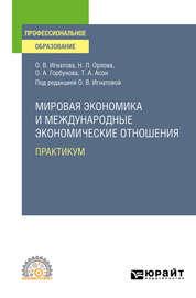 Мировая экономика и международные экономические отношения. Практикум. Учебное пособие для СПО