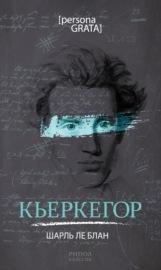 Кьеркегор
