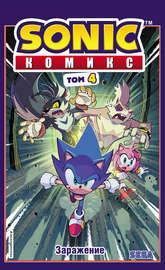 Sonic. Заражение. Комикс. Том 4 (перевод от Diamond Dust и Сыендука)