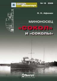 «Мидель-Шпангоут» № 18 2009 г. Миноносец «Сокол» и «соколы»