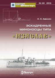 «Мидель-Шпангоут» № 20 2010 г. Эскадренные миноносцы типа «Изяслав»