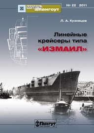 «Мидель-Шпангоут» № 22 2011 г. Линейные крейсеры типа «Измаил»