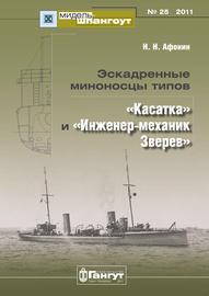 «Мидель-Шпангоут» № 25 2011 г. Эскадренные миноносцы типов «Касатка» и «Инженер-механик Зверев»
