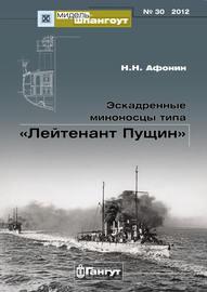 «Мидель-Шпангоут» № 30 2012 г. Эскадренные миноносцы типа «Лейтенант Пущин»
