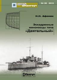 «Мидель-Шпангоут» № 35 2013 г. Эскадренные миноносцы типа «Деятельный»