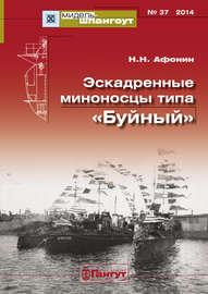 «Мидель-Шпангоут» № 37 2014 г. Эскадренные миноносцы типа «Буйный»