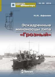 «Мидель-Шпангоут» № 39 2014 г. Эскадренные миноносцы типа «Грозный»