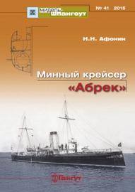 «Мидель-Шпангоут» № 41 2015 г. Минный крейсер «Абрек»