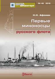 «Мидель-Шпангоут» № 46 2016 г. Первые миноносцы русского флота