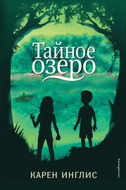 Книга Тайное озеро