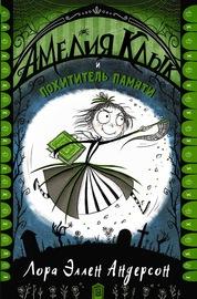 Амелия Клык и похититель памяти