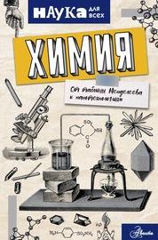 Химия. От таблицы Менделеева к нанотехнологиям