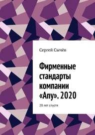 Фирменные стандарты компании «Any». 2020. 20 лет спустя