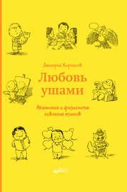Книга Любовь ушами. Анатомия и физиология освоения языков