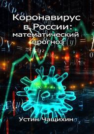 Книга Коронавирус вРоссии: математический прогноз