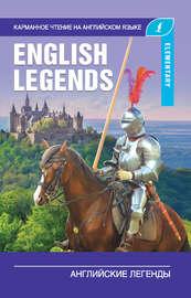 Английские легенды / The English Legends