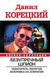 Книга Безупречный шпион (сборник)
