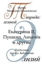 Книга Таврида: земной Элизий