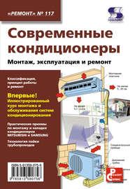 Современные кондиционеры. Монтаж, эксплуатация и ремонт
