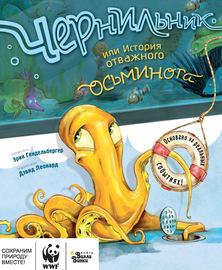 Чернильник, или История отважного осьминога