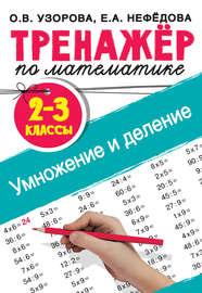 Тренажер по математике. Умножение и деление. 2-3 классы