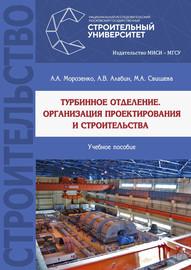Турбинное отделение. Организация проектирования и строительства