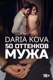 50 оттенков мужа
