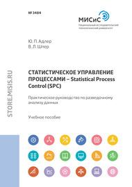 Статистическое управление процессами – Statistical Process Control (SPC). Практическое руководство по разведочному анализу данных